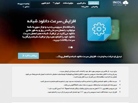 سایتی جالب برای افزایش سرعت اینترنت شما! (100 درصد واقعی)