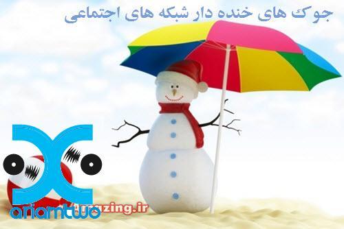 جوک و پیام های خنده دار  تلگرام واتس آپ!+ شهریور